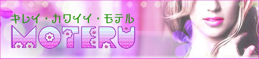 もて子のファッション&ビューティースタイル【モテル】