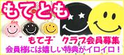 """【モテル】のファンクラブメンバー""""モテとも"""